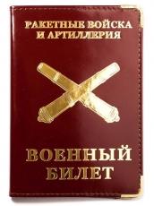 Обложка на военный билет ракетных войск «РВиА» фото