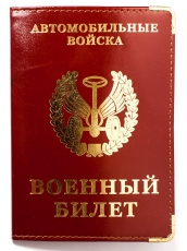 Обложка с тиснением на военный билет «Автомобильные войска» фото