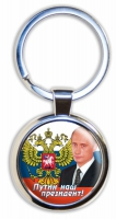 Брелок «Путин наш президент»