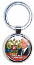Брелок «Путин наш президент» фото