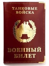 """Обложка на военный билет """"Танковые войска"""" фото"""
