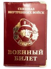 Обложка на военный билет «Спецназ ВВ» фото