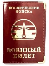 Обложка с тиснением на военный билет «Космические Войска» фото