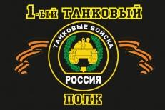 "Флаг ""1-й танковый полк"" фото"