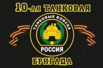 """Флаг """"10-я танковая бригада"""""""