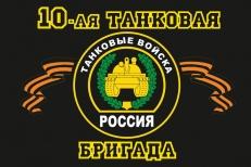 "Флаг ""10-я танковая бригада"" фото"