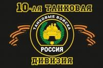 """Флаг """"10-я танковая дивизия"""""""