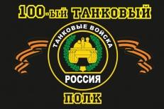 "Флаг ""100-й танковый полк"" фото"