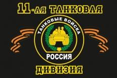 """Флаг """"11-я танковая дивизия"""" фото"""