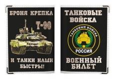 Обложка на военный билет с танком фото