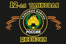"""Флаг """"12-я танковая дивизия"""" фото"""