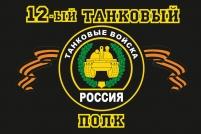 """Флаг """"12-й танковый полк"""""""