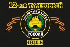 "Флаг ""12-й танковый полк"" фото"
