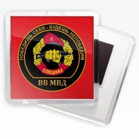 Магнитик «Спецназ ВВ» с девизом