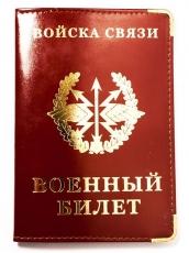 Обложка на военный билет «Войска Связи» фото