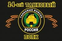 """Флаг """"14-й танковый полк"""""""