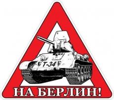 Советская наклейка на авто фото