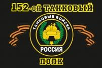 """Флаг """"152-й танковый полк"""""""