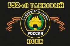 "Флаг ""152-й танковый полк"" фото"