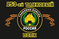 """Флаг """"153-й танковый полк"""""""