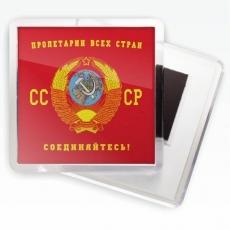Магнитик СССР «Пролетарии соединяйтесь!» фото