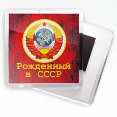 Магнитик «Рожденный в СССР» фото