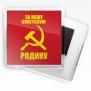 Магнит СССР «За нашу советскую Родину!»