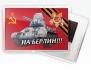 Магнитик СССР «На Берлин!»