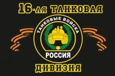"""Флаг """"16-я танковая дивизия"""" фото"""