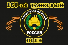 "Флаг ""160-й танковый полк"" фото"