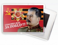 Магнитик СССР «Спасибо деду за Победу!»