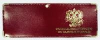 Обложка на Удостоверение Федеральное Агенство по Налогам и Сборам