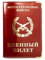 Обложка на военный билет «Мотострелковые войска» с тиснением