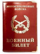 Обложка на военный билет «Мотострелковые войска» с тиснением фото