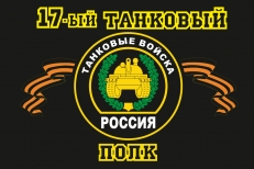 "Флаг ""17-й танковый полк"" фото"