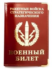 Обложка с тиснением на военный билет «РВСН» фото