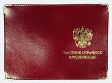 Обложка на Удостоверение «ЧОП» фото