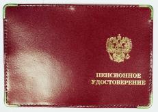 Обложка на Пенсионное Удостоверение фото