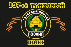 "Флаг ""197-й танковый полк"" фото"