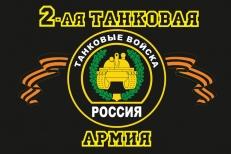 "Флаг ""2-я танковая армия"" фото"