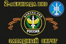 Флаг 2 бригады ВКО Западного округа фото