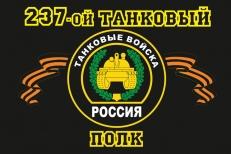 "Флаг ""237-й танковый полк"" фото"