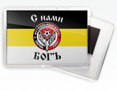 Магнитик Имперский флаг «С нами Бог ФК Амкар» фото
