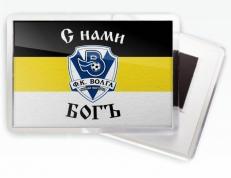 Магнитик Имперский флаг «С нами Бог ФК Волга» фото