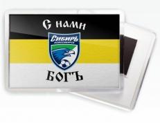 Магнитик Имперский флаг «С нами Бог ФК Сибирь» фото
