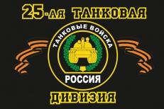 """Флаг """"25-я танковая дивизия"""" фото"""