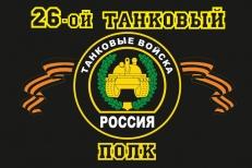 "Флаг ""26-й танковый полк"" фото"