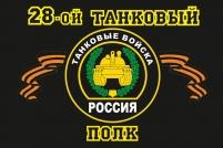 """Флаг """"28-й танковый полк"""""""