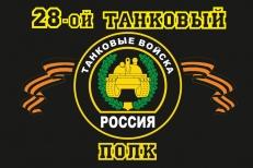 "Флаг ""28-й танковый полк"" фото"