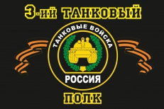"Флаг ""3-й танковый полк"" фото"